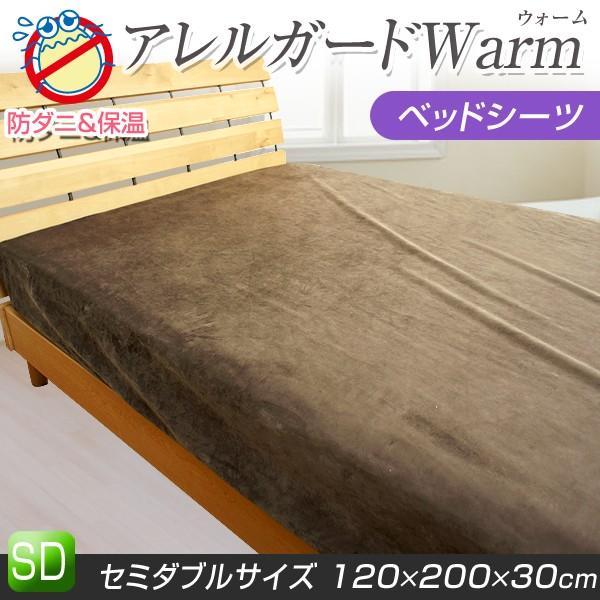 在庫限り アレルガード ウォーム 防ダニ ベッドシーツ セミダブル 120×200×30cm ホテル仕様 ベルベット調 はっ水 Warm ボックスシーツ|sleep-plus