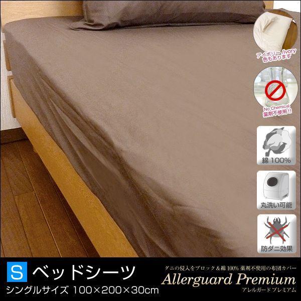アレルガード プレミアム ベッドシーツ シングル 100×200×30cm 綿100% 防ダニ 高密度生地 ボックスシーツ ベット カバー|sleep-plus