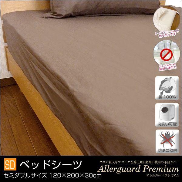 アレルガード プレミアム ベッドシーツ セミダブル 120×200×30cm 綿100% 防ダニ 高密度生地 ボックスシーツ ベット カバー|sleep-plus