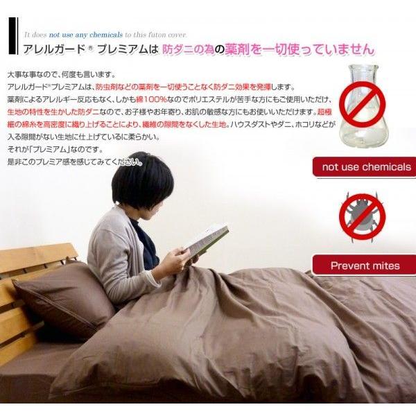 アレルガード プレミアム ベッドシーツ セミダブル 120×200×30cm 綿100% 防ダニ 高密度生地 ボックスシーツ ベット カバー|sleep-plus|06