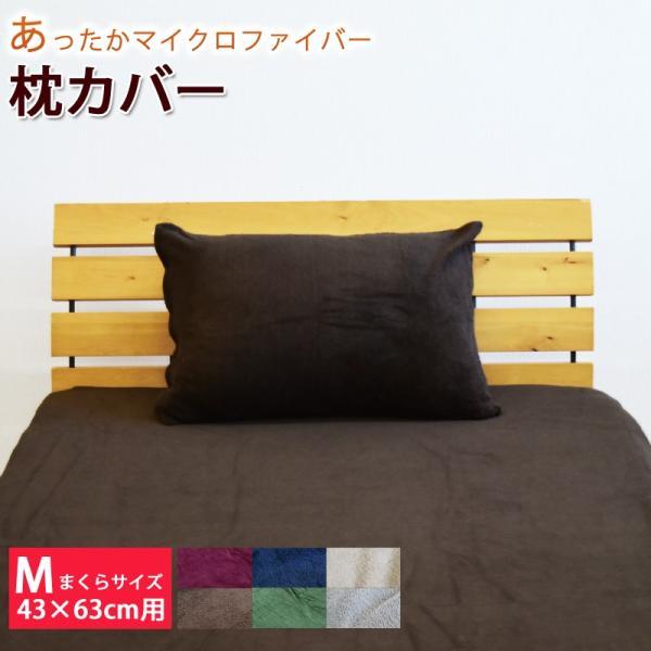 マイクロファイバー 枕カバー Mサイズ 43×63cm  無地 4色 マイクロ まくらカバー マイクロファイバー ピロケース|sleep-plus