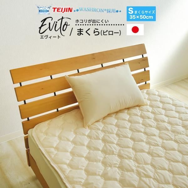 オリジナル 高密度生地使用 エヴィート 防ダニ 枕 スモール 35×50cm 日本製|sleep-plus