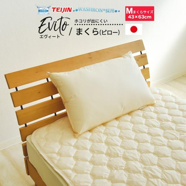 オリジナル 高密度生地使用 エヴィート 防ダニ 枕 ミディアム 43×63cm 日本製|sleep-plus