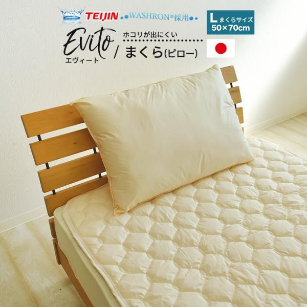 オリジナル 高密度生地使用 エヴィート 防ダニ 枕 ラージ 50×70cm 日本製 sleep-plus