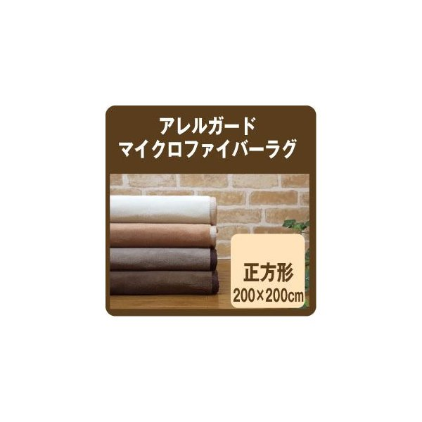 アレルガード こたつ敷き布団 正方形 200×200cm ラグ マット ホットカーペットカバー 6畳 フローリングカーペット|sleep-plus