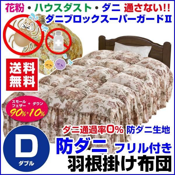 ベッド布団 羽根布団 ダブル 160×200×35cm 防ダニ 羽根布団 ベッドスカート付|sleep-shop