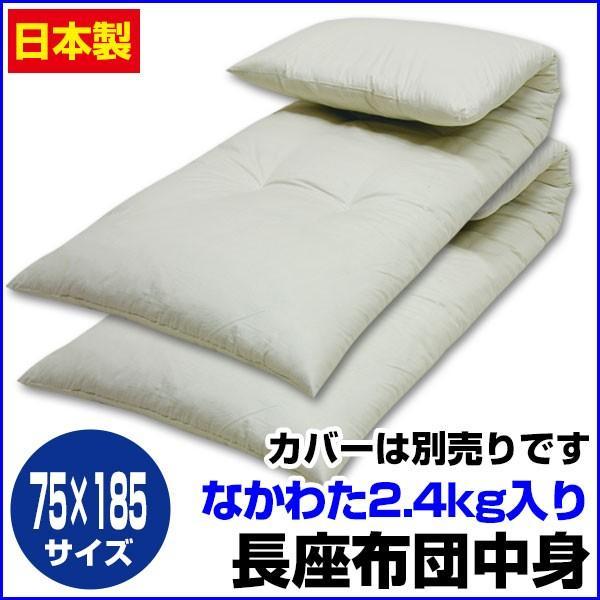 長座布団 中身 70×185cm  座り心地良い 中綿五層構造 日本製|sleep-shop