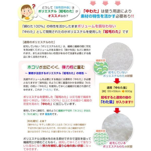長座布団 中身 70×185cm  座り心地良い 中綿五層構造 日本製|sleep-shop|04