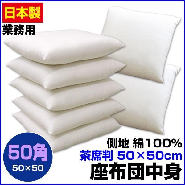 座布団 中身 50×50cm 茶席判 座り心地良い 中綿五層構造 sleep-shop