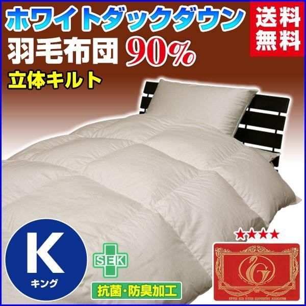 羽毛布団 羽毛90% ホワイトダック エクセルゴールドラベル付き 超長綿60 無地 日本製 キング