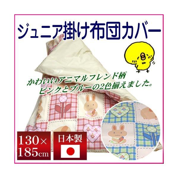 日本製ジュニア 掛け布団カバー(フレンド)ジュニア布団用掛けカバー 掛けふとんカバー 子供用寝具  ジュニアサイズ掛布団カバー