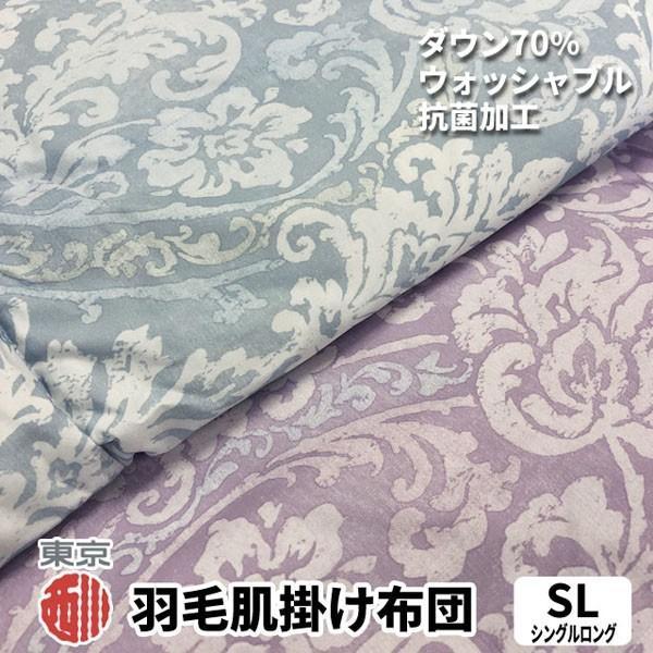 掛けふとん ゴールデンナイト 羽毛肌掛け布団 ダウンケット K9002B シングル ダウン70% 東京西川 SALE 特価