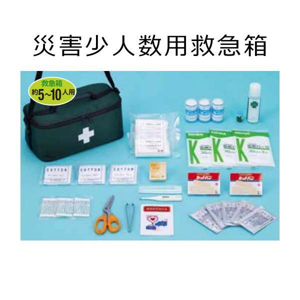 災害少人数用救急箱(約5〜10人用救急セット)防災避難用品 備蓄 避難所 管理組合 非常用