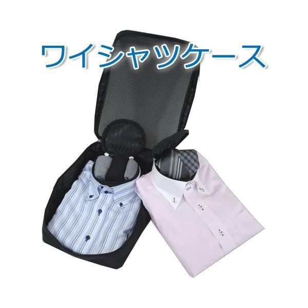 ワイシャツケース (ネックポーチ2個つき) トラベル・出張用