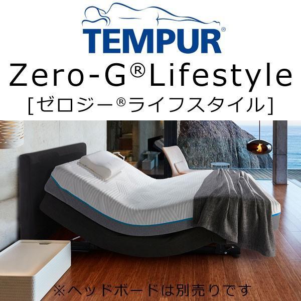 Tempur(R)Zero-G Lifestyle(テンピュール ゼロジー ライフスタイル)リラクゼーション電動ベッドセット シングルサイズ(組合せマットレス:Elite25 エリート25|sleeproom|02