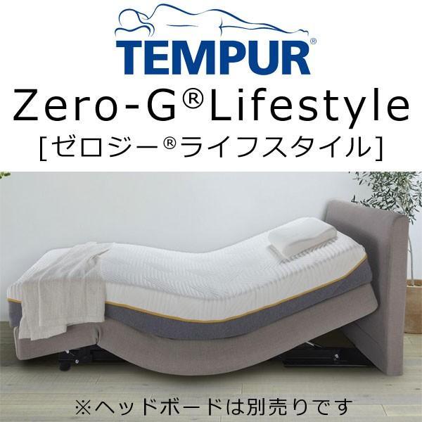 Tempur(R)Zero-G Lifestyle(テンピュール ゼロジー ライフスタイル)リラクゼーション電動ベッドセット セミダブルサイズ(組合せマットレス:Luxe30 リュクス30 sleeproom