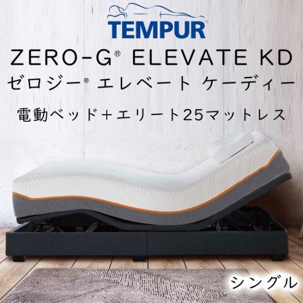 Tempur(R)Zero-G Elevate KD(テンピュール ゼロジー エレベートケーディー)リラクゼーション電動ベッドセット シングルサイズ(組合せマットレス:Elite25 エリ|sleeproom