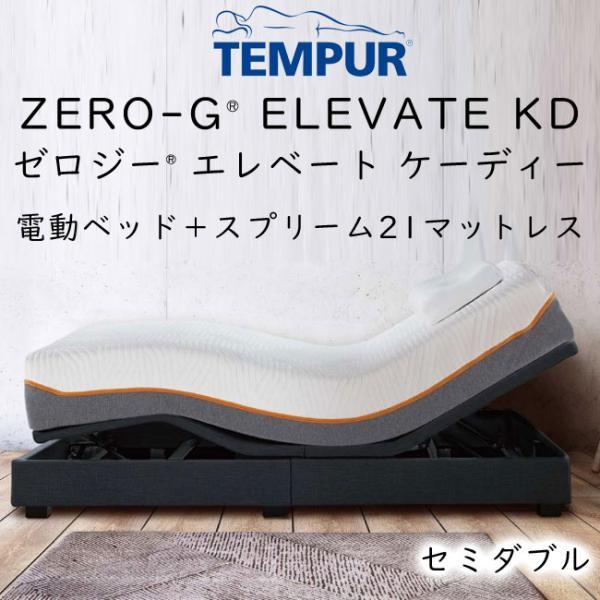 Tempur(R)Zero-G Elevate KD(テンピュール ゼロジー エレベートケーディー)電動ベッドセット セミダブルサイズ(組合せマットレス:Supreme21 スプリーム21)…