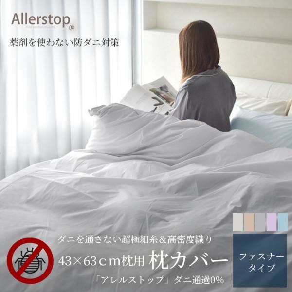 枕カバー ピロケース 43×63cm枕用 仕上がりサイズ43×63cm 日本製 おしゃれ 防ダニ ダニ通過0% アトピー アレルギー 薬剤不使用 アレルストップ d-cut