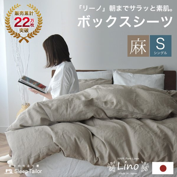 ベッドシーツシングル麻ボックスシーツリネンおしゃれ北欧日本製ベッドカバーマットレスカバーリーノ