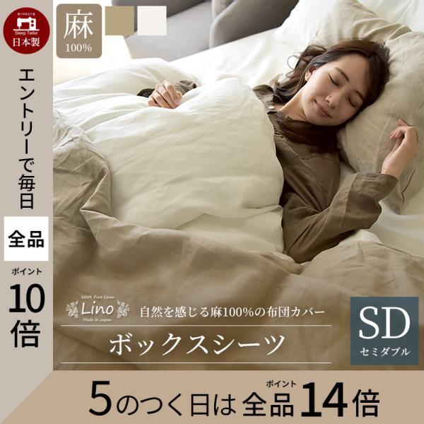 ベッドシーツセミダブル麻ボックスシーツリネンおしゃれ北欧日本製ベッドカバーマットレスカバーリーノ