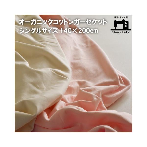 ガーゼケットシングル日本製綿100%おしゃれアトピーアレルギーオーガニックコットン肌に優しい暖かい140×200オーガニックコッ