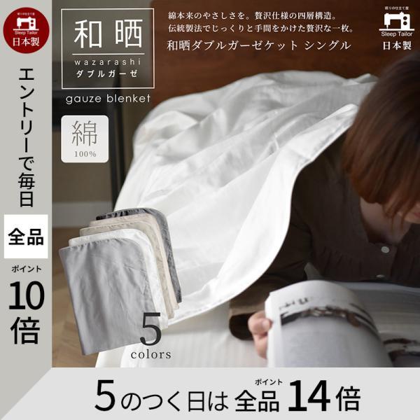 ガーゼケットシングル日本製綿100%おしゃれガーゼアトピー赤ちゃん二重ガーゼ暖かい140×200和晒ダブルガーゼ