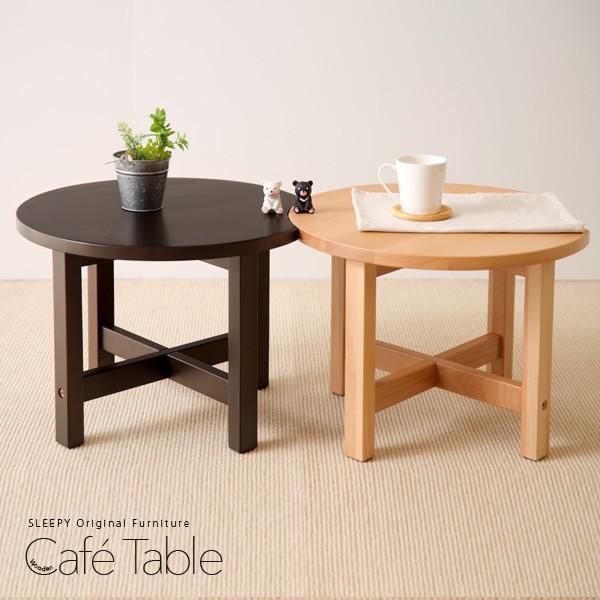 木製 カフェテーブル    ナイトテーブル ウォールナット タモ 石崎家具|sleepy