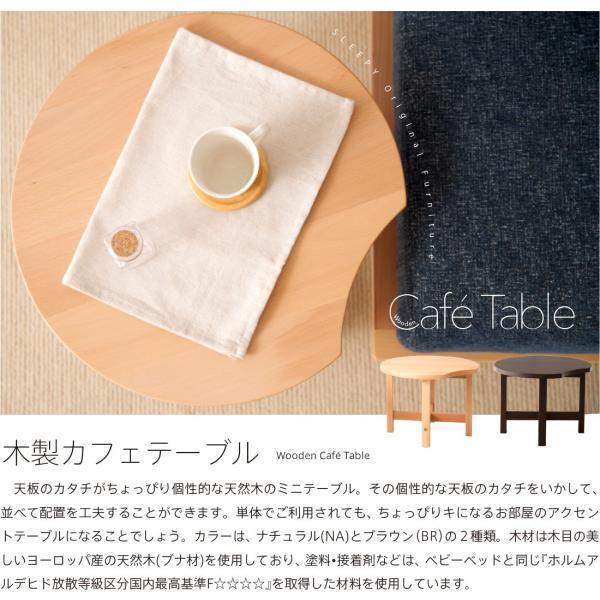 木製 カフェテーブル    ナイトテーブル ウォールナット タモ 石崎家具|sleepy|02