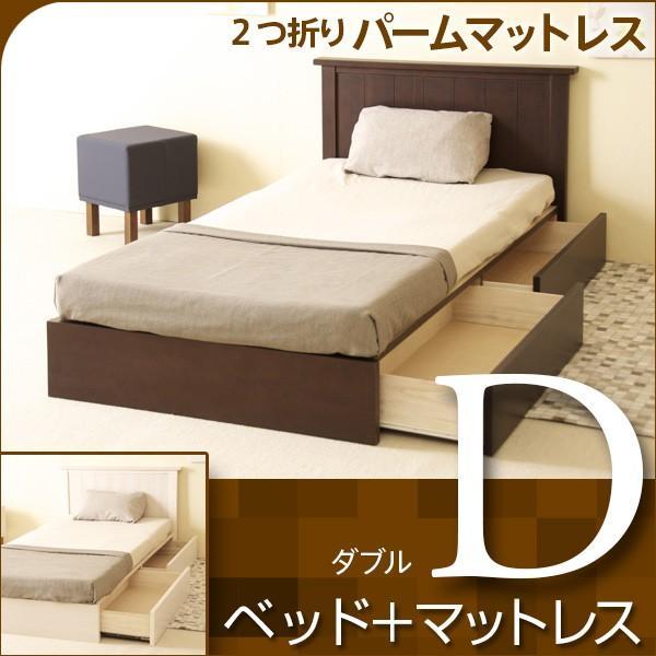 ベッド マットレス付き 収納付き ダブルサイズ  アンファン D + 2つ折り パームマットレス PM-D|sleepy