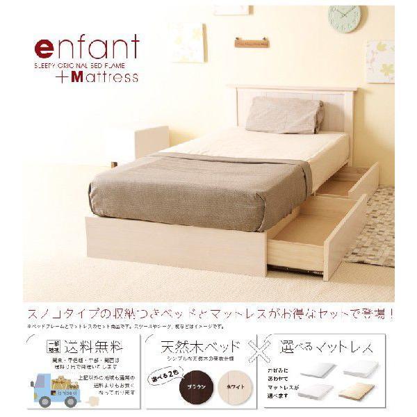 ベッド マットレス付き 収納付き シングルサイズ  アンファン S + 2つ折り パームマットレス PM-S|sleepy|02