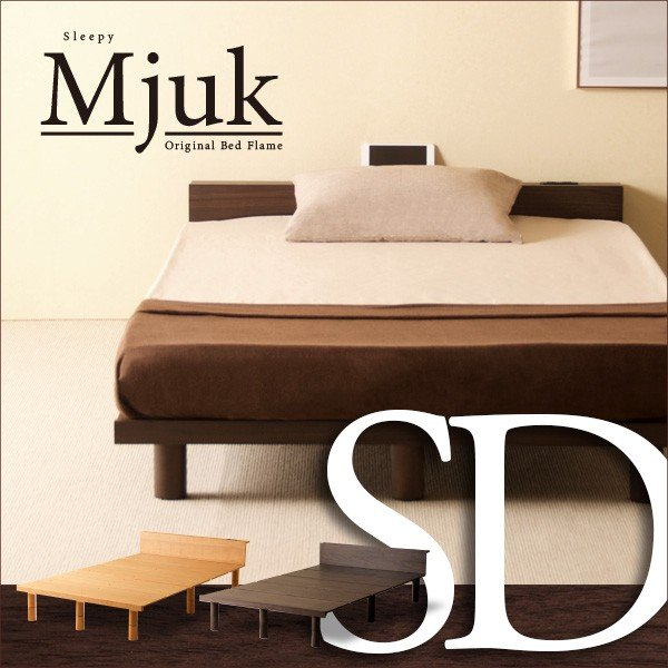 セミダブルベッド「mjuk(ミューク)SD(セミダブル)」 木製ベッドフレーム フレームのみ|sleepy
