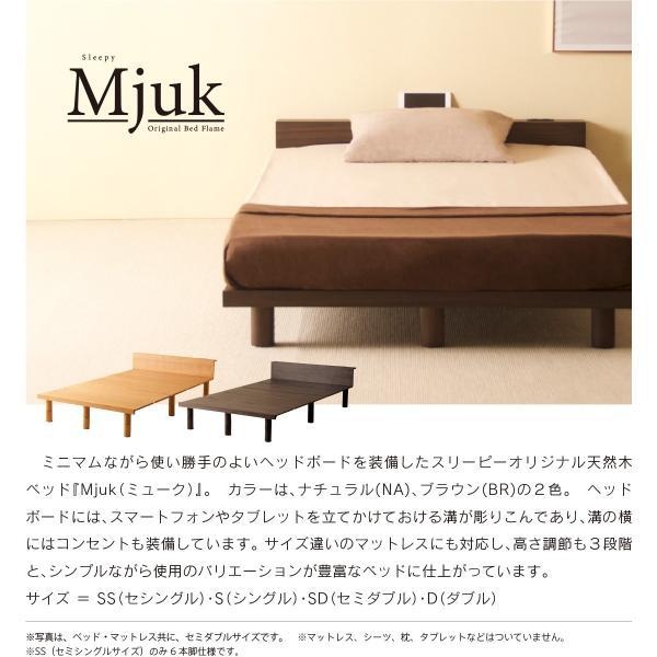 セミダブルベッド「mjuk(ミューク)SD(セミダブル)」 木製ベッドフレーム フレームのみ|sleepy|02