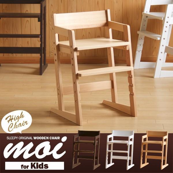 木製キッズハイチェア moi(モイ)       椅子 イス 高さ調節 天然木 石崎家具
