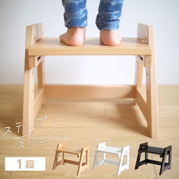 木製 ステップ&スツール(1段)    踏み台 子供 トイレ ステップ台 おしゃれ 4段階高さ調節可能 石崎家具 sleepy