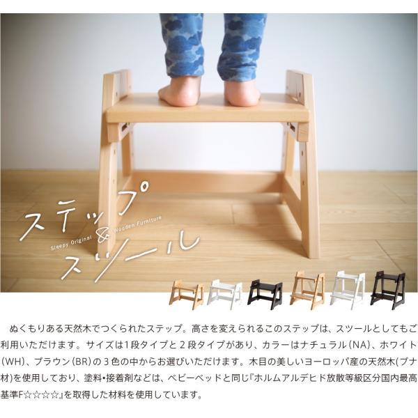 木製 ステップ&スツール(1段)    踏み台 子供 トイレ ステップ台 おしゃれ 4段階高さ調節可能 石崎家具 sleepy 02
