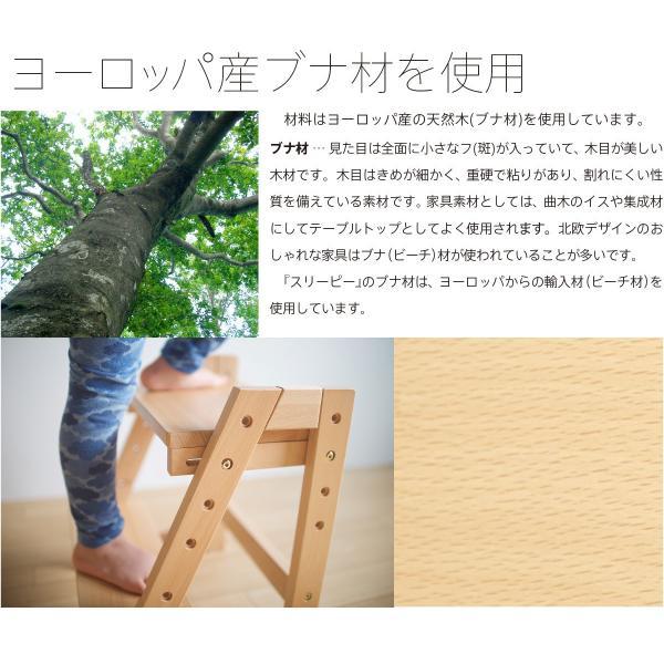 木製 ステップ&スツール(1段)    踏み台 子供 トイレ ステップ台 おしゃれ 4段階高さ調節可能 石崎家具 sleepy 11