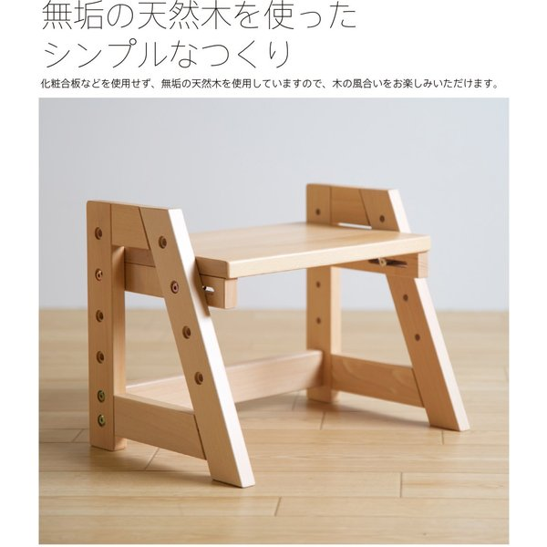 木製 ステップ&スツール(1段)    踏み台 子供 トイレ ステップ台 おしゃれ 4段階高さ調節可能 石崎家具 sleepy 03