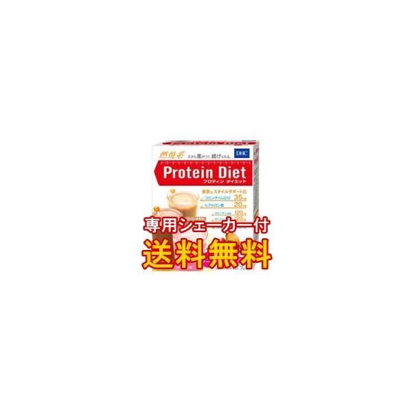 ■シェーカー付き【DHC プロティンダイエット 7袋入】美容や健康的にダイエットするためのプロテインです。★送料無料★