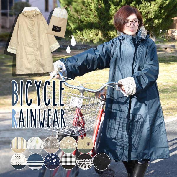 レインコート自転車レディースレインポンチョChouChouPocheかわいいおしゃれレインウェアシュシュポッシュ