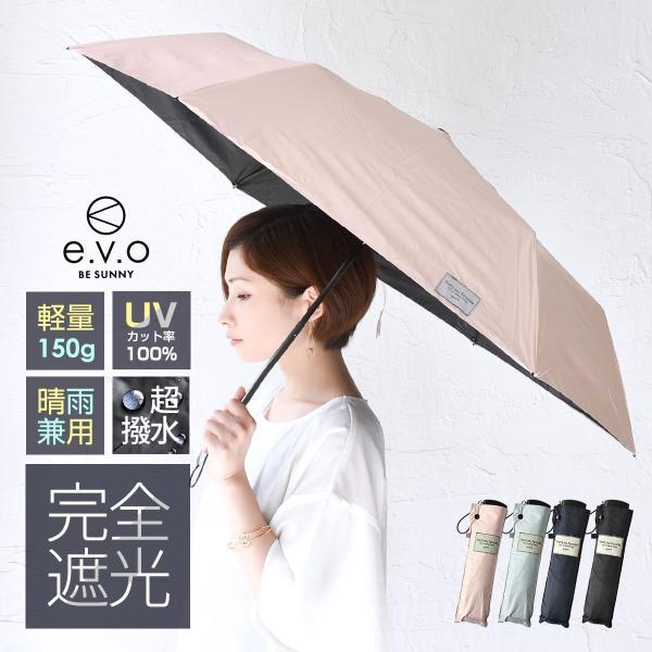 傘折りたたみUVカット完全遮光100%晴雨兼用超撥水超速乾6本子供日傘おしゃれ女の子折り畳みかさジュニア小学生中学生レディースメ