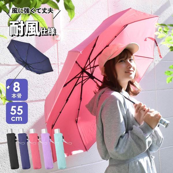 傘折りたたみ8本おしゃれ女の子風に強い強風耐風55cm小学生子供キッズ折り畳みかさジュニアレディース軽量卒園記念品