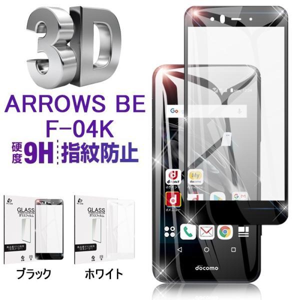 ARROWS BE F-04K 全面保護ガラスフィルム ARROWS BE F-04K 曲面 0.2mm 強化ガラス保護シール ARROWS BE 画面保護フィルム ARROWS BE F-04K 保液晶護シート
