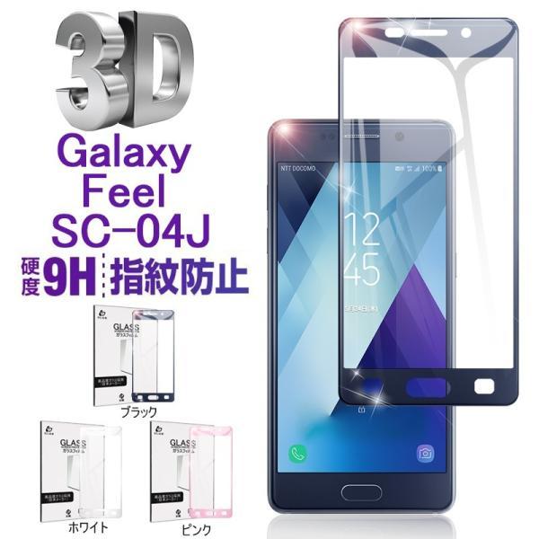 Galaxy Feel SC-04J 全面保護 強化ガラスフィルム SC-04J 極薄0.2mm Galaxy Feel 3D曲面 全面ガラス保護フィルム SC-04J ソフトフレーム
