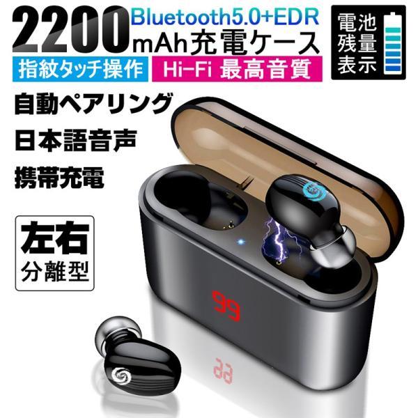 ワイヤレスイヤホン Bluetooth 5.0 ヘッドセット IPX防水 自動ペアリング 両耳 左右分離型 Hi-Fi高音質 指紋タッチ操作 2200mAh大容量 軽量 完全ワイヤレス|slub-shop