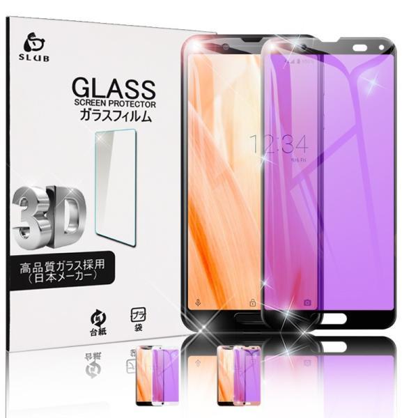 楽天モバイル AQUOS sense3 lite ガラスフィルム 3D全面保護 docomo SH-02M ブルーライトカット 液晶画面全面保護ガラスシート au SHV45 目に優しい
