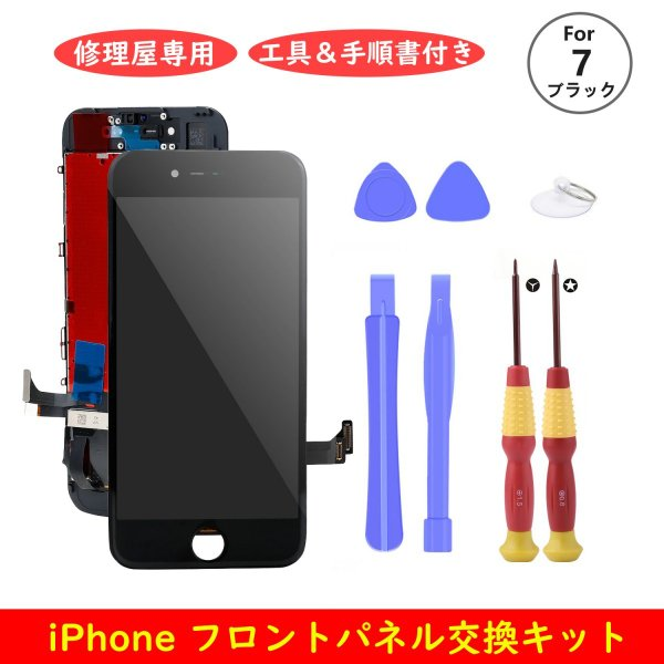 iphone7 フロントパネル 黒/白 液晶パネル交換キット アイフォン7 取り付け工具セット 交換手順書付き|smagenshop