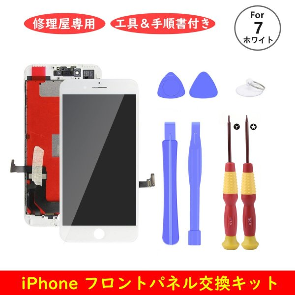 iphone7 フロントパネル 黒/白 液晶パネル交換キット アイフォン7 取り付け工具セット 交換手順書付き|smagenshop|11