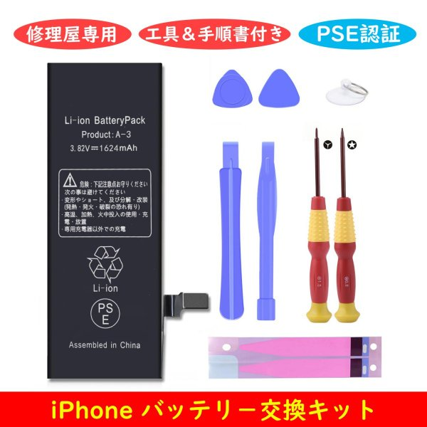 iphone SE バッテリー交換キット iphoneバッテリー交換 アイフォンバッテリー交換 取付工具 手順書 PSE認証 smagenshop