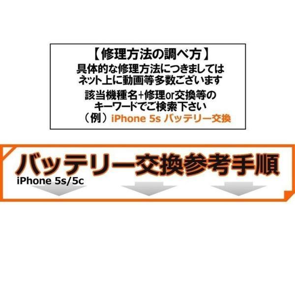 iphone SE バッテリー交換キット iphoneバッテリー交換 アイフォンバッテリー交換 取付工具 手順書 PSE認証 smagenshop 03